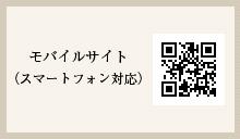 モバイルサイト スマートフォン対応 QRコード