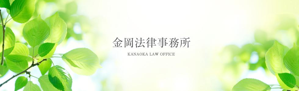 金岡法律事務所